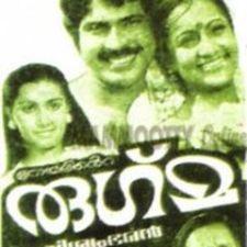 Pavam poornima - Malayalam Full Movie Online