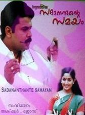 Sadanandante Samayam 2003 Full Malayalam Movie