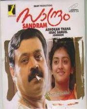 Malayalam Full Movie - Sandram