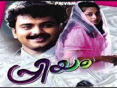 Priyam 2000: Full Malayalam Movie