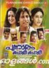 kinnaram cholli cholli - Malayalam Hot Full Movie [OFFICIAL HD]
