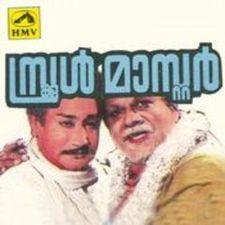 Ring Master Malayalam Full Movie HD