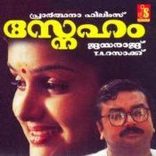 Malayalam Full Movie SNEHAM HD Movie Full Length HD