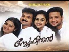 Chathurangam 2002: Full Malayalam Movie