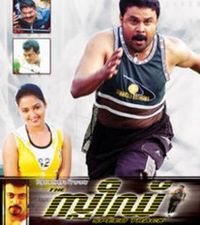 Malayalam Full Movie PANDAYAKOZHI 2007