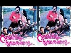 Sundari Neeyum Sundaran Njanum Malayalam Full Movie