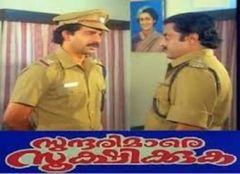 Sundarimare Sookshikkuka Malayalam Full Movie