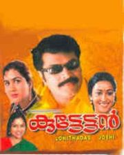 Kuttettan 1990:Full Length Malayalam Movie