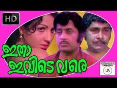 Ivide Thudangunnu (1984) - Malayalam Full Movie