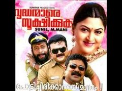 New Year 1989:Full Length Malayalam Movie