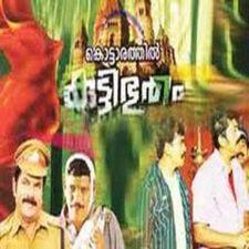 Malayalam Full Length Movie - VAKKALATH NARAYANAN KUTTY