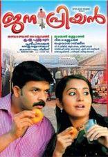 Janapriyan Malayalam Full Movie HD