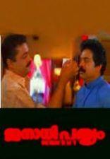 Malayalam full movie - Janathipathyam