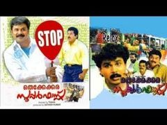 Thekkekara Super Fast 2004: Full Length Malayalam Movie
