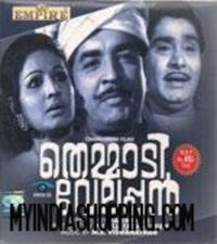 Theekkanal : 1976 Full Length Malayalam Movie
