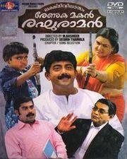 Watch Malayalam Full Movie Online - Avan Chandiyude Makan