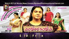 Malayalam Full Movie Kadhayile Nayika | HD Movie |