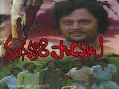 Pandavulu Pandavulu Tummeda Full Movie