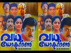 Vadhu Doctoranu 1994:Full Length Malayalam Movie