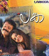 Pachakkuthira Malayalam Full Movie 2006 Official