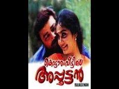 Sreekrishnapurathe Nakshathrathilakkam 1998: Full Length Malayalam Movie