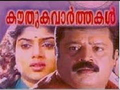 Pradesika Varthakal Malayalam Full Movie