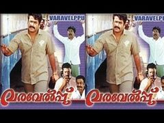 Varavelpu 1989:Full Length Malayalam Movie