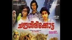Malayalam Full Movie PONNAPURAM KOTTA