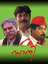 Vakkalath Narayanam Kutty 2001:Full Length Malayalam Movie