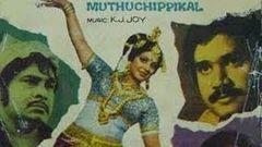 Muthuchippikal 1980: Full Malayalam Movie