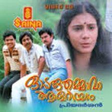Unnam Malayalam Full Movie