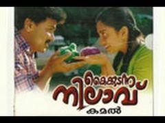 Kaikudanna Nilavu 1998:Full Malayalam Movie