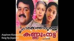 Malayalam Full Movie Online - Nokketha Doorathu Kannum Nattu