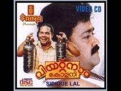 Malayalam Movie Online - VIETNAM COLONY [ Full Length Movie ]
