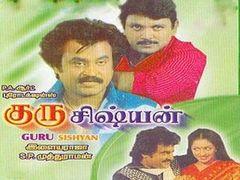 Guru Sishyan - Rajinikanth Prabhu Tamil Hit Full Length Movie