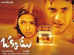 Okkadu Telugu Full Movie | Mahesh Babu | Bhoomika | Prakash Raj | Mani Sharma