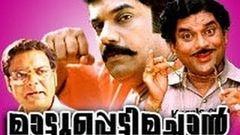 Mattupetty Machan Malayalam Full Movie