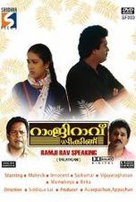 Jagratha 1989:Full length Malayalam Movie
