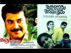 neram malayalam full movie