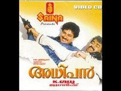 Mohanlal Movie ADHIPAN 1989: Full Malayalam Movie