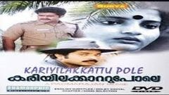 Avidethe pole Evideyum - Malayalam Full Movie