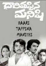 Manasu Maata Vinadu (2005) - Full Length Telugu Film - Ankita - Navdeep - V N Aditya