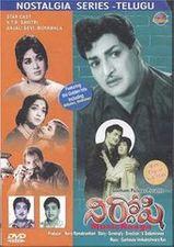 Marapurani Katha 1967: Full Length Telugu Movie
