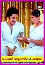 Pandanti Kapuraniki 12 Sutralu - Telugu Full Lemgth Movie - Suman Vijayashanti