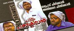 Paavam Paramasuddan: Full Malayalam Movie