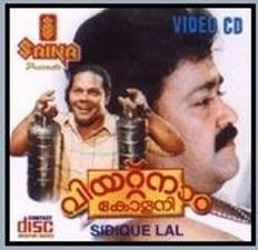 Vietnam Colony 1992 : Full Malayalam Movie