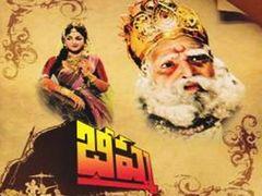 Bheeshma Telugu Full Length Movie భీష్మ సినిమా N T Rama Rao Anjali Devi