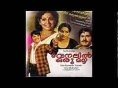 Venalil Oru Mazha 1979: Full Malayalam Movie