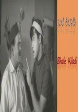 KILADI PILLA Telugu Full Length hot Movie
