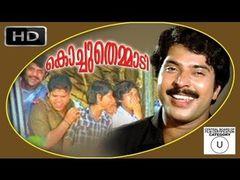 Dheem Tharikida Thom (1986) - Malayalam Full Length Movie